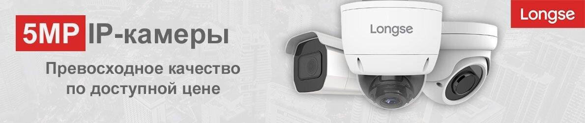 5Mp IP-камеры