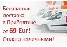 fr/free-delivery-ru-1.jpg