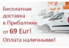 fr/free-delivery-ru-2-1.jpg