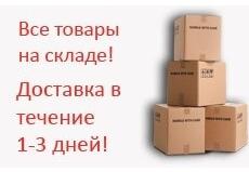 pr/products-on-stock-ru-1.jpg